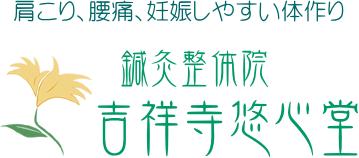 東京吉祥寺 逆子のお灸
